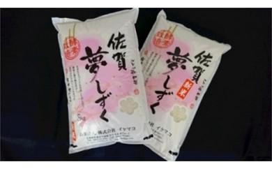 17109.佐賀県産酵素栽培夢しずく