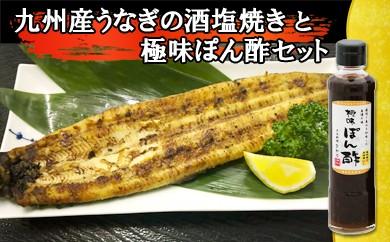 C84 九州産鰻の酒塩焼きと極味ぽん酢セット