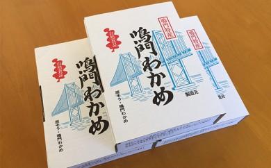 [№4631-0995]ファイエット特選 本場!北泊・鳴門生わかめ 650g×3箱