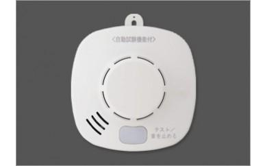 火災報知器(単独型タイプ)1個