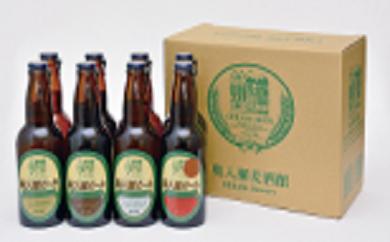 9.奥入瀬ビール