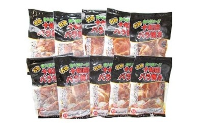 14.十和田バラ焼き(東北産豚肉使用)200g×10パック