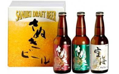 815 さぬきビール12本セット瓶入