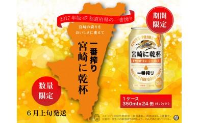 C-29 キリンビール一番搾り【宮崎に乾杯】(福岡工場限定醸造)350ml×1ケース(24缶)「数量限定」