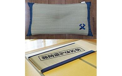 AD-0117  大和 私の場所(70×150)(色:ブルー)枕セット
