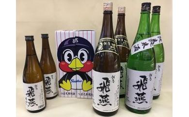1703059 越乃飛燕(上撰・純米・辛口)と「つば九郎焼酎」セット