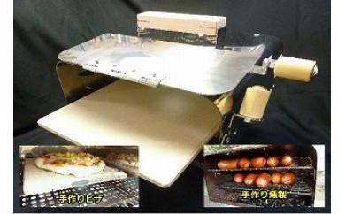 1704017 アールグレイ 『燻製・ピザ窯BBQ用ユニット(温度計付)』