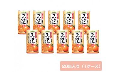 No.078 みかんジュース