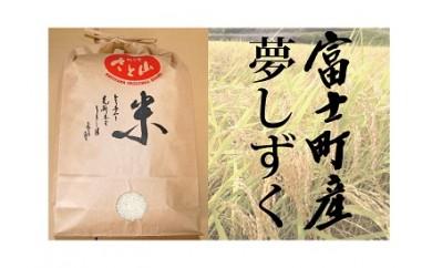 富士町産「夢しずく」 20kg