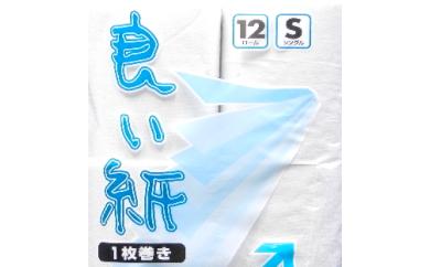 D-145 トイレットペーパー 96ロール(良い紙・ シングル巻)