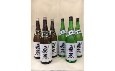 1703058 越乃飛燕(上撰・純米) 6本セット