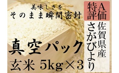 D-3 【真空パック】佐賀県産『特A』さがびより 玄米15kg