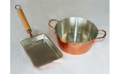 1702053 田辺金具 銅のあげなべ&銅のたまごやきセット