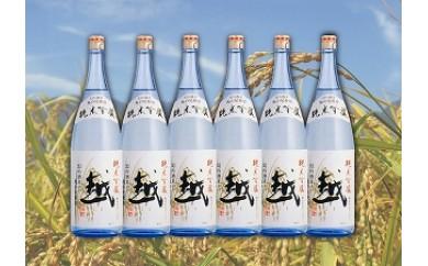1805034 「越 純米吟醸 燕市産亀の尾100%」1,800㎖ × 6本セット