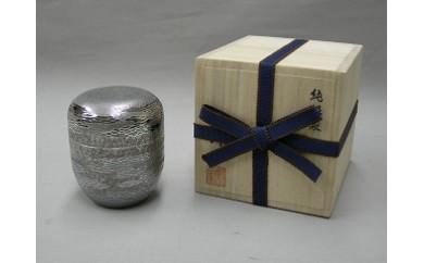 1720001 純銀 茶筒(なつめ型) 100g