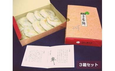 No.013 子安餅(3箱セット)