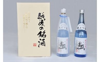 1701149 「越 純米吟醸 燕市産亀の尾100%」720㎖ × 2本セット