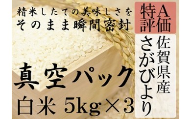 D-2 【30年産新米】【真空パック】佐賀県産 さがびより 白米15kg