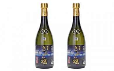 【山川酒造】さんご礁 3年古酒 30度 720mlボトル(2本)