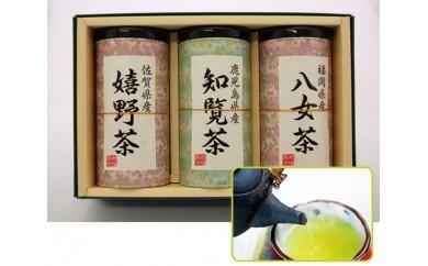 No.088 西福製茶 九州銘茶セット N-40