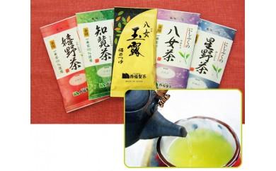No.025 西福製茶 九州一番摘み銘茶飲みくらべセット(5本セット)