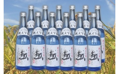 1805035 「越 純米吟醸 燕市産亀の尾100%」720㎖ × 12本セット