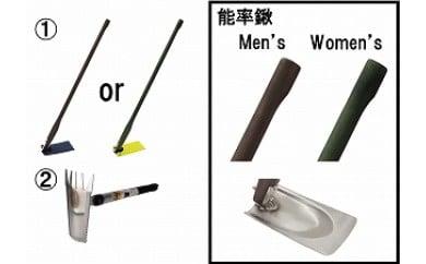 1705030 能率鍬『タイプ選択』と畑の3役さん(ミニ)セット ※Men's (男性用)
