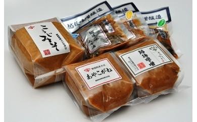 1801140 越後の味噌・味噌漬セット(A)