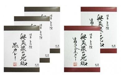[№5644-0255]奥美濃古地鶏カレーセット