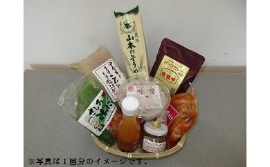 【C0311】昭和村お楽しみBOX 3回お届けコース