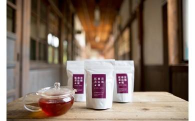 宇治茶の主産地・南山城村の産地直送の紅茶3袋セット