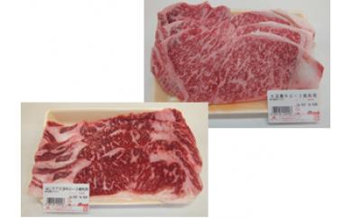 道南肉々セット(焼肉用)[283666]