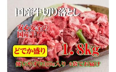 C108 国産牛切落し どでか盛り 1.8kg