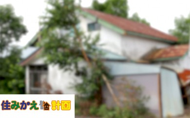 [№5930-0012]ふるさと空き家管理サービスC