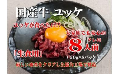 C105 国産牛ユッケ 8人前 タレ付