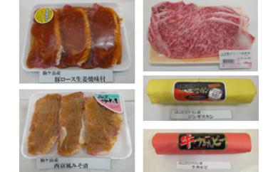 肉々セット 50,000円コース[283690]