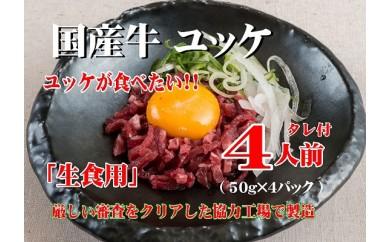 B241 国産牛ユッケ 4人前 タレ付