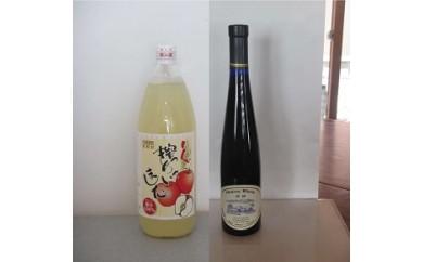 【A1211】赤ワイン&りんごジュースセット
