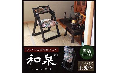 D-164 お座敷座椅子【和泉】折りたたみタイプ