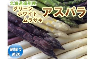 3色アスパラ(ホワイト・グリーン・ムラサキアスパラ)