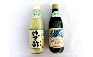 15.田宮農園のぽん酢とゆず酢セット