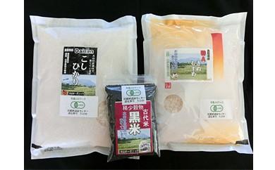 20.有機栽培米食べくらべセット