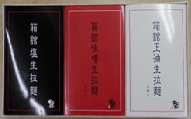 麺厨房あじさい ラーメンセット[287307]