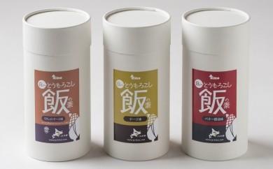 おとふけ「木野シャイニングコーンホワイト&混ぜご飯の素」セット【A32】