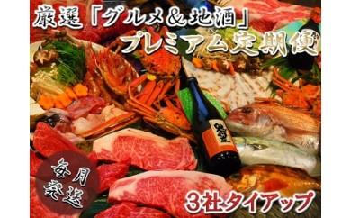 [K-1701] 【1年間毎月お届け】 厳選 『グルメ&地酒』プレミアム定期便 【市内3社タイアップ商品】