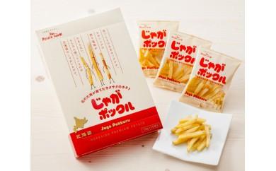 No.033 北海道限定 カルビーじゃがポックル(10袋入り12箱) / じゃがポックル じゃがいも スナック菓子 北海道 人気