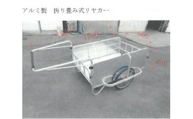 P0001 アルミ製折り畳み式リヤカー