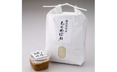 うんめぇごはん ひとめぼれ(5kg) お味噌700gセット