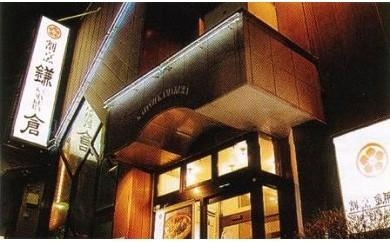 H0018 【食事券】割烹鎌倉 お食事券A