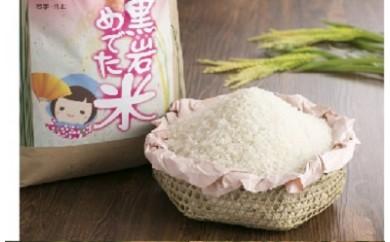 B0093 めでた米(ひとめぼれ)(無洗米)5kg
